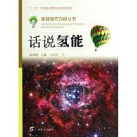 话说氢能/新能源在召唤丛书