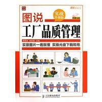 图说工厂品质管理(附光盘实战升级版)/图说管理系列 李家林//林岳儒
