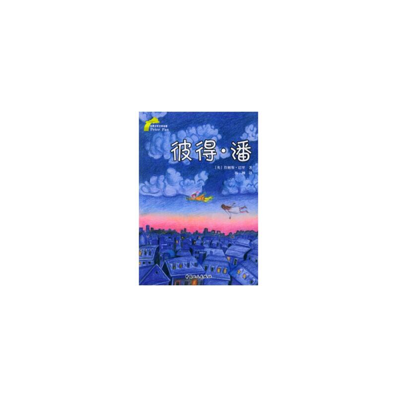 【旧书二手书8新正版】世界少年文学名著:彼得 潘 [英] 巴里(Barrie J.M.),杨柳 9787500834250 中国工人出版社 正版二手,八新左右