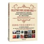 包邮台版 黑胶唱片圣经收藏索引(I) 吴辉舟著 9789578587533 四块玉文创