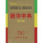 新华字典双色本 第10版