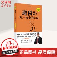 避税 2:唯一安全的方法 新税法升级版 东方出版社