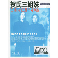 贺氏三姐妹――东方文化书系・群体人物・20世纪著名女性传记