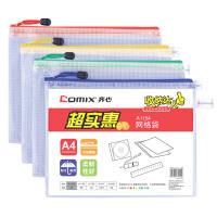 齐心A1154 PVC网格袋 A4 A5 A5.5 A6 B5拉链袋收纳袋 公文袋拉边袋资料袋 透明文件袋