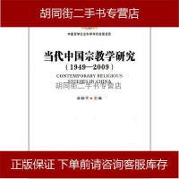 【二手旧书8成新】当代中国宗教学研究 卓新平 编 9787516101384