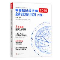 【BF】2019-金融专业知识与实务-零基础过经济师-全国经济专业技术资格考试用书-(中级)