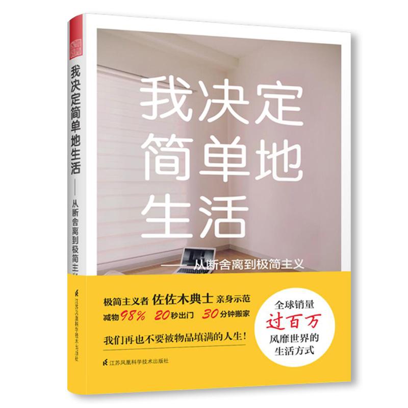我决定简单地生活——从断舍离到极简主义(日本亚马逊整理收纳、生活哲学、心灵励志类三类排行榜第一。极简主义者佐佐木典士倾心之作。)