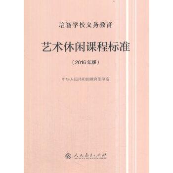 培智学校义务教育艺术休闲课程标准(2016年版)