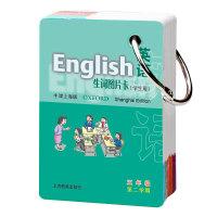 英语(牛津上海版)生词图片卡(学生用)五年级第二学期