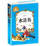 水浒传 彩图注音版 一二三年级课外阅读书必读世界经典儿童文学少儿名著童话故事书