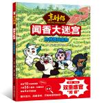 京剧猫闻香大迷宫:咚锵镇现魔物