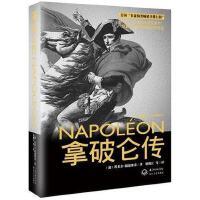 拿破仑传(精)/一世珍藏名人名传系列