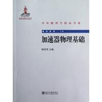 加速器物理基础/前沿系列/中外物理学精品书系