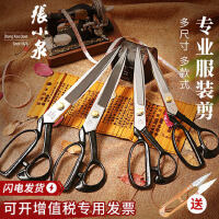 张小泉剪刀家用缝纫裁布料衣服装专业用工业大小号12寸正品裁缝剪