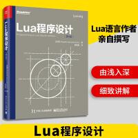 Lua程序设计 第4版 Lua5.3编程语言基础入门教程书籍 Lua编程程序设计 Lua编程方法技巧整型位运算瞬表延续