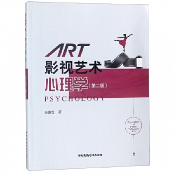 影视艺术心理学(第2版)