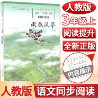 雨燕风筝 三年级上册语文同步阅读