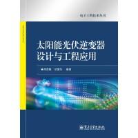 太阳能光伏逆变器设计与工程应用 9787121196416 周志敏 电子工业出版社