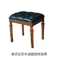 美式全实木梳妆化妆凳古筝凳换鞋凳真皮欧式家用家具1926 【油蜡皮全实木妆凳】