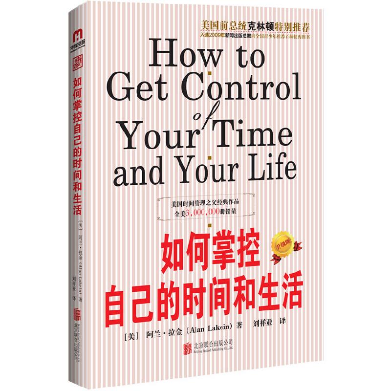 """如何掌控自己的时间和生活 新闻出版总署向全国青少年推荐的优秀图书。     荣登年度经管励志畅销榜。一本""""领导送给下属、父母送给子女、朋友之间互赠""""的人生效能手册。"""