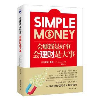 会赚钱是好事,会理财是大事(双色指引版)认知决定你是穷还是富!一本提高财商,实现财务自由必读指南。弄通人生现金流,从此人生无忧。