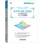 MATLAB 2020 GUI程序设计从入门到精通
