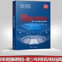 直供网球图解教程--青少年网球训练指南 北京中国网球公开赛体育推广有限公司青训项目组等 著 清华大学 978755527