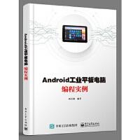 Android工业平板电脑编程实例 周长锁 9787121367694 电子工业出版社