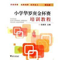 小学华罗庚金杯赛培训教程(第5版)
