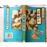 【二手9成新】天涯明月刀 /古龙 珠海出版社