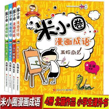 6-12岁全套4册米小圈漫画成语 狐假虎威 马不停蹄 画蛇添足 鸡飞蛋打北猫著漫画书6-7-8-9-12岁少儿童注音课外读物