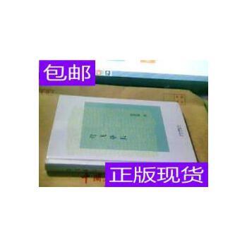 [二手旧书9成新]9787200115017/莺飞草长//北京出版社(精装 ) / 正版旧书,没有光盘等附赠品。