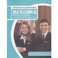 酒店英语视听说(中等职业学校行业英语系列教材)(配光盘)