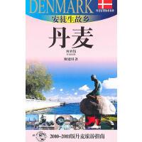安徒生故乡-丹麦(外交官带你看世界)