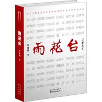 雨花台 南京出版社