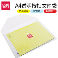 得力5501文件袋 A4透明按扣公文袋 办公 档案袋 资料袋 文件资料整理助手文件套
