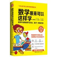 【二手书旧书9成新p.】 数学原来可以这样学(畅销日本300万册,小学生家长必备。让孩子爱上数学的神奇魔法书!随书赠送