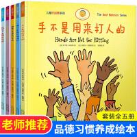 手不是用来打人的全套5册 请你像我这样做3-4-6-7周岁儿童情绪管理与性格培养好品德系列全 幼儿绘本情商教育一年级阅读小手故事书