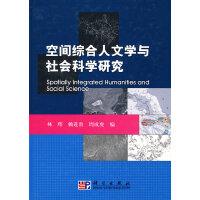 空间综合人文学与社会科学研究