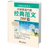 背最好的范文―大学英语六级经典范文200篇