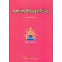白玉桑西?贡觉丹白坚赞尊者传记及其道歌等作品选(藏文)
