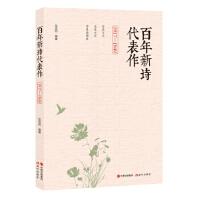 火热促销 百年新诗代表作(1917-1949) 张贤明 9787514365658 现代出版社 正品 枫林苑图书专营店
