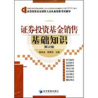 *投资基金销售基础知识(第2版*投资基金销售人员从业资格