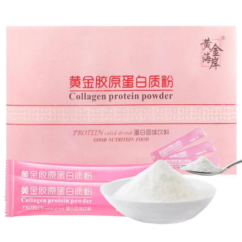 胶原蛋白粉  独立包装 女人就得对自己好一些 不具有疾病预防治疗功能,本品不能代替药物