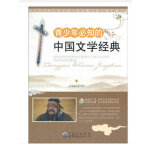 青少年必知的中国文学经典(全2册)