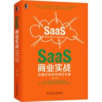 SaaS商业实战 好模式如何变成好生意 机械工业出版社