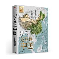 这里是中国 星球研究所,中国青藏高原研究会 中信出版社新华书店正版图书