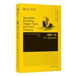 凤凰文库设计理论研究系列-思辨一切.设计虚构与社会梦想