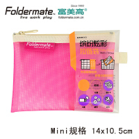 Foldermate/富美高 81045 缤纷炫彩拉链袋 玫�t Mini 14cm x10.5cm透明网格袋塑料手机中