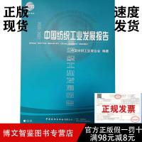 2020-2021中国纺织工业发展报告